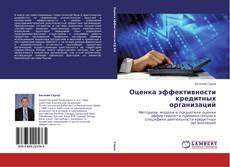 Обложка Оценка эффективности кредитных организаций