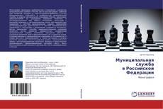 Bookcover of Муниципальная служба в Российской Федерации