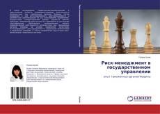 Buchcover von Риск-менеджмент в государственном управлении