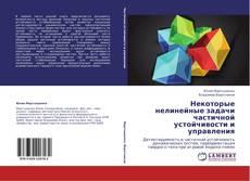 Bookcover of Некоторые нелинейные задачи частичной устойчивости и управления