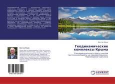 Capa do livro de Геодинамические комплексы Крыма
