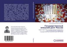 Capa do livro de Государственный внешний долг России
