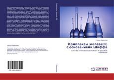 Обложка Комплексы железа(III) с основаниями Шиффа