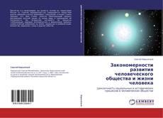 Capa do livro de Закономерности развития человеческого общества и жизни человека