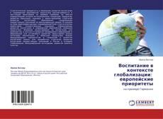 Copertina di Воспитание в контексте глобализации:   европейские приоритеты