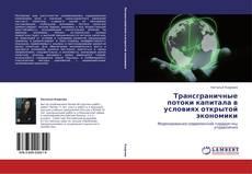 Bookcover of Трансграничные потоки капитала в условиях открытой экономики