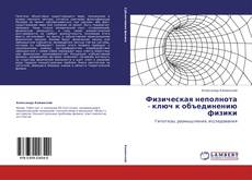 Bookcover of Физическая неполнота - ключ к объединению физики