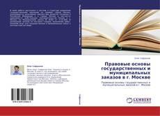 Bookcover of Правовые основы государственных и муниципальных заказов в г. Москве