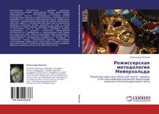 Bookcover of Режиссерская методология Мейерхольда