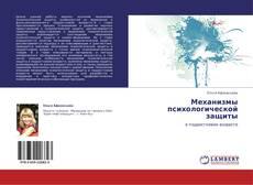 Buchcover von Механизмы психологической защиты