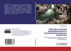 Обложка Методы оценки рекреационного потенциала водных объектов