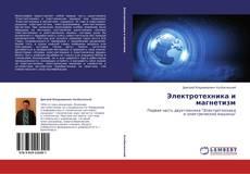 Обложка Электротехника и магнетизм