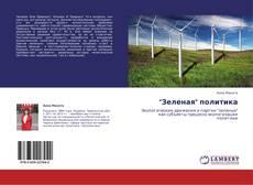 "Bookcover of ""Зеленая"" политика"