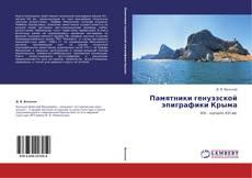 Bookcover of Памятники генуэзской эпиграфики Крыма