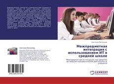 Обложка Межпредметная интеграция с использованием ИТ в средней школе