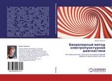 Bookcover of Биореперный метод электропунктурной диагностики