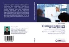 Обложка Основы комплексного бизнес-анализа