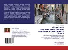 Bookcover of Эмотивные лексические единицы делового итальянского языка