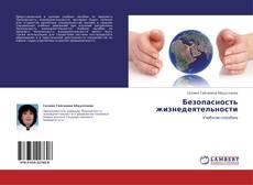 Bookcover of Безопасность жизнедеятельности