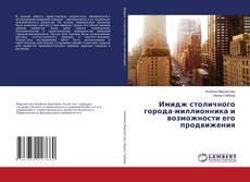 Bookcover of Имидж столичного города-миллионника и возможности его продвижения