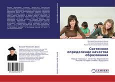 Обложка Системное определение качества образования