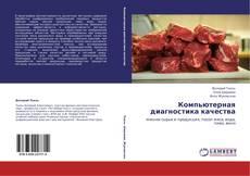 Bookcover of Компьютерная диагностика качества
