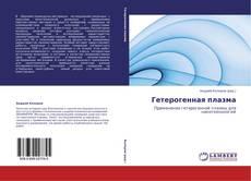 Buchcover von Гетерогенная плазма
