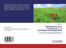 Portada del libro de Биология Lichnis chalcedonica L.  в условиях интродукции