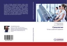 Bookcover of Санология