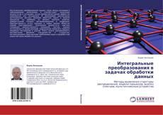 Portada del libro de Интегральные преобразования в задачах обработки данных