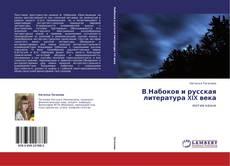 Borítókép a  В.Набоков и русская литература XIX века - hoz