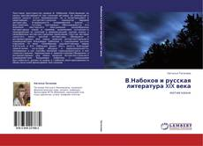 Bookcover of В.Набоков и русская литература XIX века