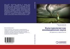 Bookcover of Культурология как инновационная наука
