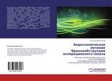 Эндоскопическое лечение бронхообструкции аспирационного генеза kitap kapağı