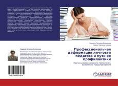 Профессиональная деформация личности педагога и пути ее профилактики kitap kapağı