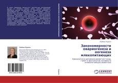 Bookcover of Закономерности овариогенеза и оогенеза  млекопитающих
