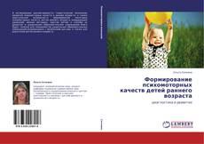 Обложка Формирование психомоторных качеств детей раннего возраста
