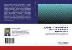 Buchcover von Дефекты Френкеля и Шоттки в ионных кристаллах
