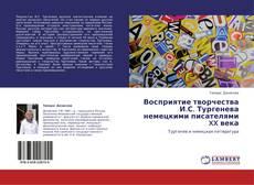 Bookcover of Восприятие творчества И.С. Тургенева немецкими писателями XX века