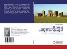 Buchcover von Обучение изобретательству на интересных примерах
