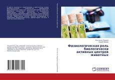 Bookcover of Физиологическая роль биологически активных центров животных
