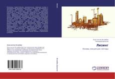 Bookcover of Лизинг
