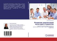 Bookcover of Развитие диалоговой культуры студентов