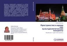 Bookcover of Пространство и время как культурологические концепты