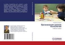 Bookcover of Организация уроков технологии