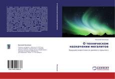 Bookcover of О техническом назначении мегалитов