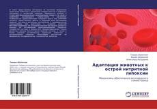 Buchcover von Адаптация животных к острой нитритной гипоксии