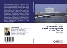 Bookcover of Правовой статус правительственных вузов России