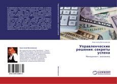 Bookcover of Управленческие решения: секреты успеха