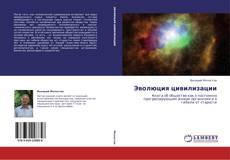 Bookcover of Эволюция цивилизации